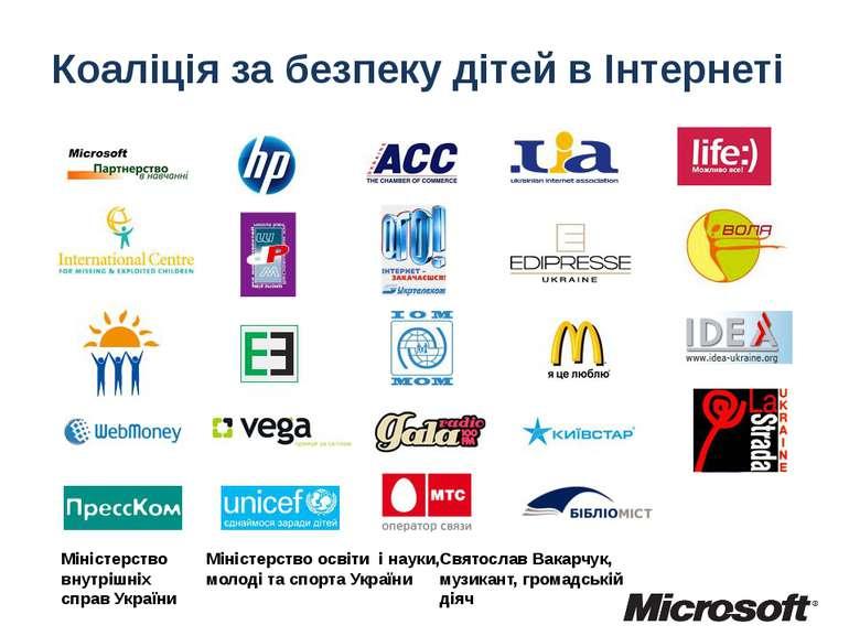 Коаліція за безпеку дітей в Інтернеті Міністерство освіти і науки, молоді та ...