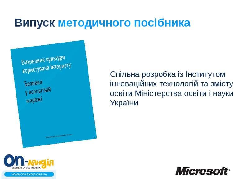 Випуск методичного посібника Спільна розробка із Інститутом інноваційних техн...