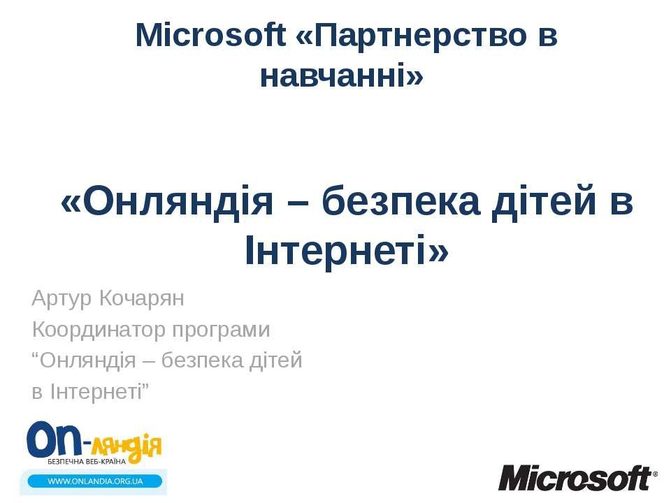 Microsoft «Партнерство в навчанні» «Онляндія – безпека дітей в Інтернеті» Арт...