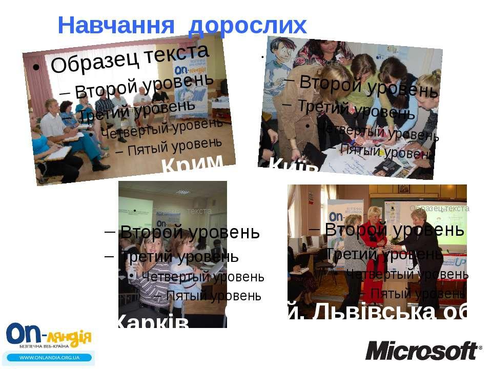 Навчання дорослих Крим Київ Харків Стрий, Львівська область