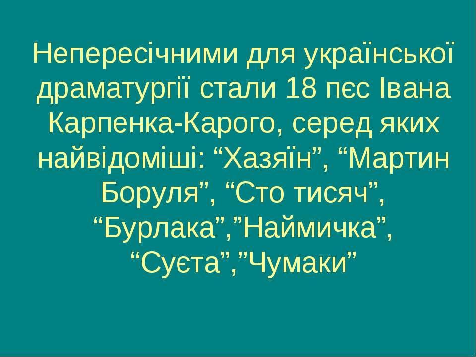 Непересічними для української драматургії стали 18 пєс Івана Карпенка-Карого,...