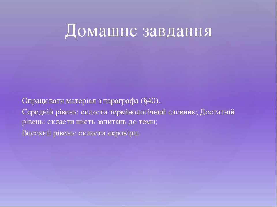Домашнє завдання Опрацювати матеріал з параграфа (§40). Середній рівень: скла...