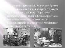 Як учений і критик М. Рильський багато зробив для осмислення історії літерат...