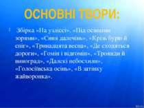 ОСНОВНІ ТВОРИ: Збірка «На узліссі», «Під осінніми зорями», «Синя далечінь», ...