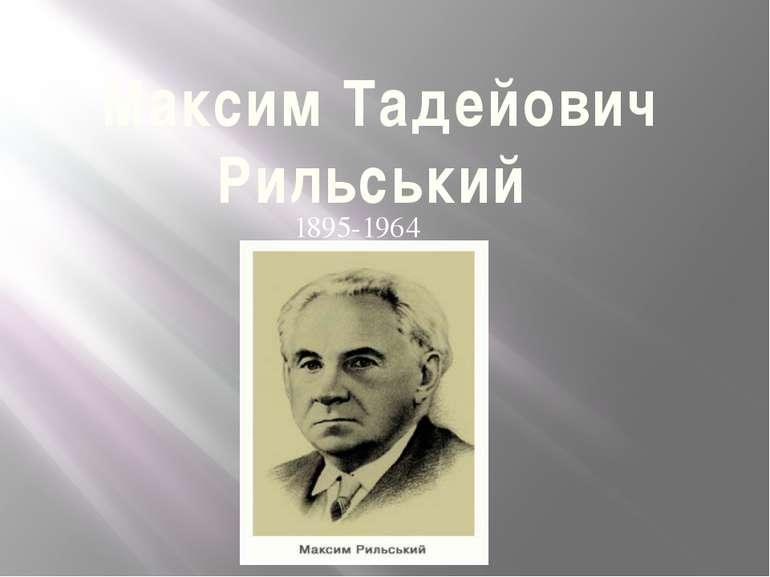 Максим Тадейович Рильський 1895-1964