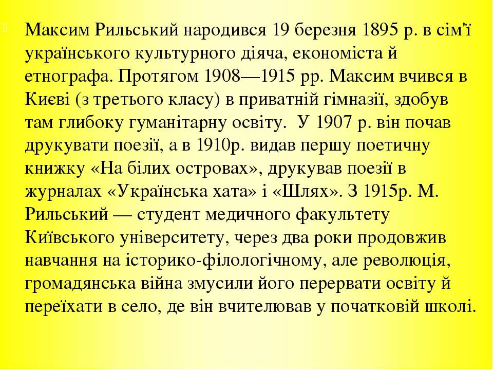 Максим Рильський народився 19 березня 1895 р. в сім'ї українського культурног...