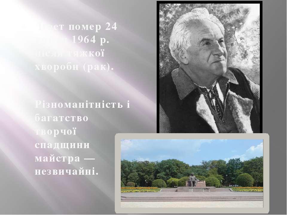 Поет помер 24 липня 1964 р. після тяжкої хвороби (рак). Різноманітність і ба...