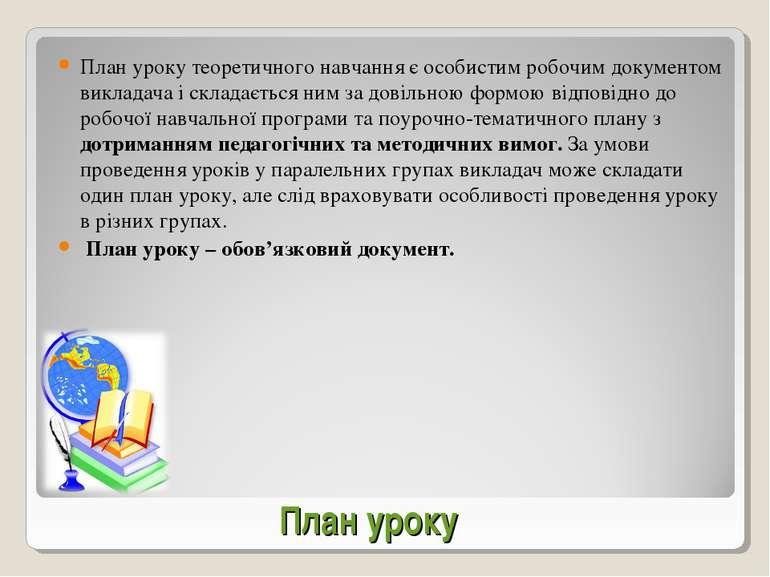 План уроку План уроку теоретичного навчання є особистим робочим документом ви...