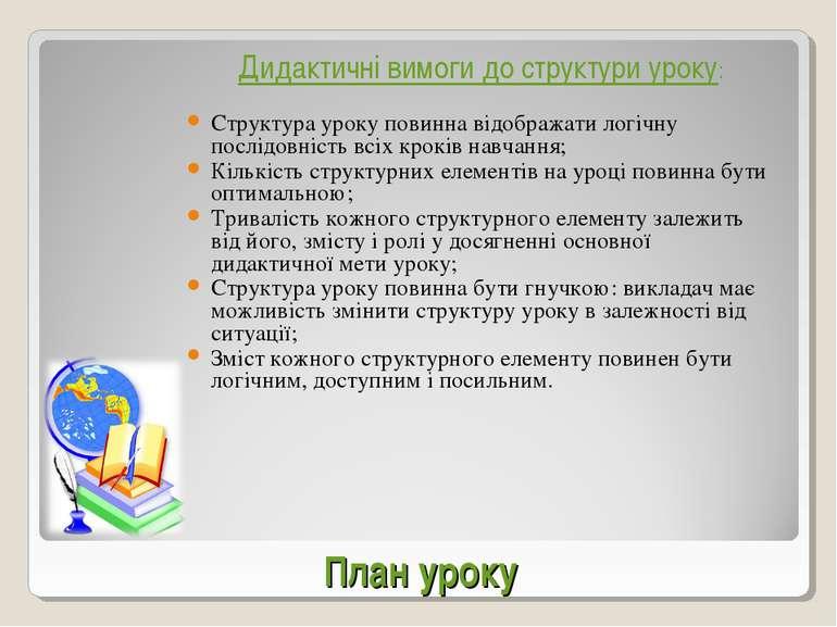 План уроку Дидактичні вимоги до структури уроку: Структура уроку повинна відо...