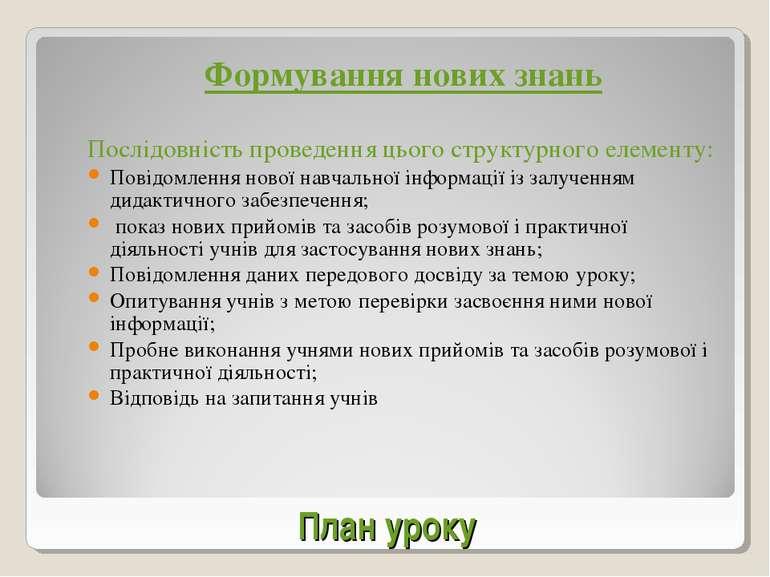 План уроку Формування нових знань Послідовність проведення цього структурного...