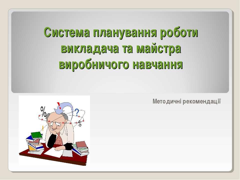 Система планування роботи викладача та майстра виробничого навчання Методичні...
