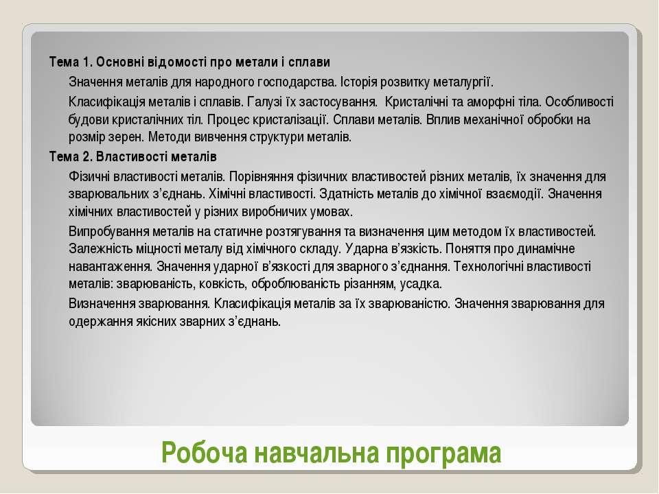 Робоча навчальна програма Тема 1. Основні відомості про метали і сплави Значе...