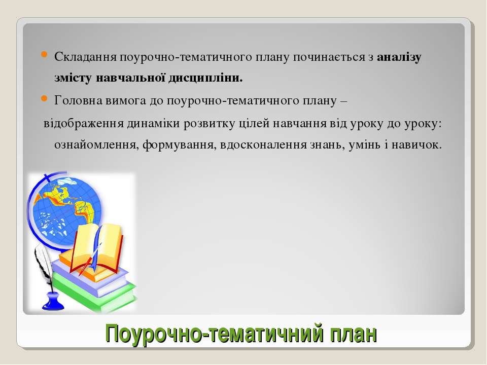 Поурочно-тематичний план Складання поурочно-тематичного плану починається з а...