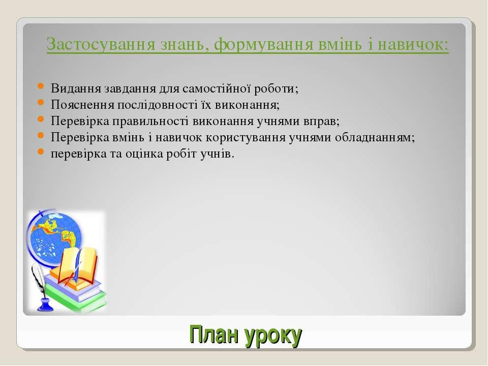 План уроку Застосування знань, формування вмінь і навичок: Видання завдання д...