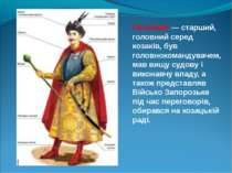 Гетьман — старший, головний серед козаків, був головнокомандувачем, мав вищу ...