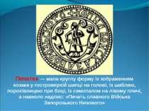 Печатка — мала круглу форму із зображенням козака у гостроверхій шапці на гол...