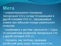 охарактеризувати становище Запорозької Січі у складі Гетьманщини в другій пол...