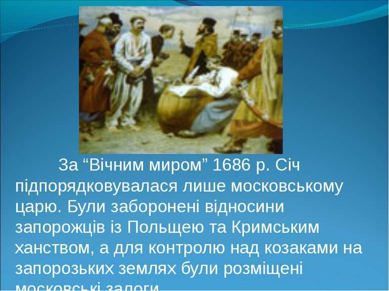 """За """"Вічним миром"""" 1686 р. Січ підпорядковувалася лише московському царю. Були..."""