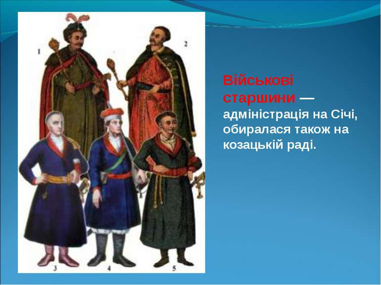 Військові старшини — адміністрація на Січі, обиралася також на козацькій раді.