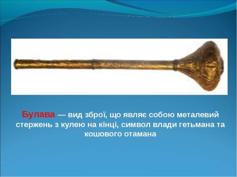 Булава — вид зброї, що являє собою металевий стержень з кулею на кінці, симво...