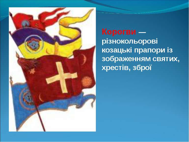 Корогви — різнокольорові козацькі прапори із зображенням святих, хрестів, зброї