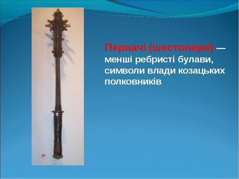 Перначі (шестопери) — менші ребристі булави, символи влади козацьких полковників
