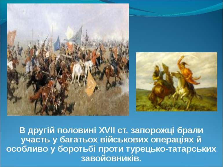 В другій половині ХVІІ ст. запорожці брали участь у багатьох військових опера...