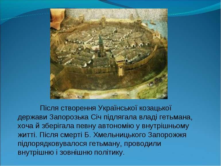 Після створення Української козацької держави Запорозька Січ підлягала владі ...