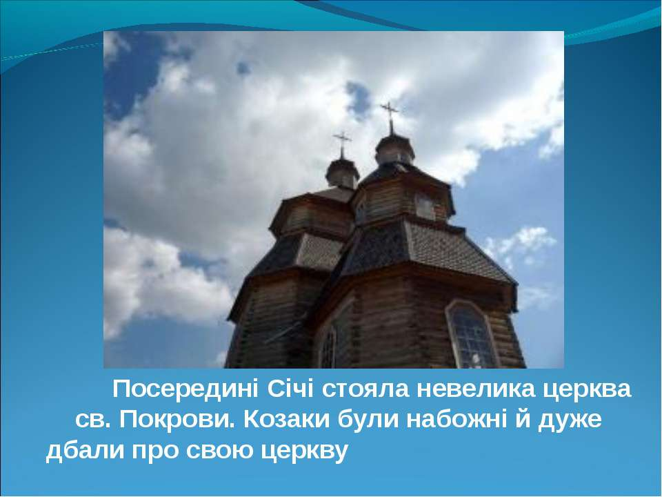 Посередині Січі стояла невелика церква св. Покрови. Козаки були набожні й дуж...