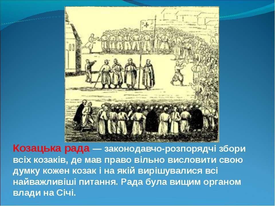 Козацька рада — законодавчо-розпорядчі збори всіх козаків, де мав право вільн...