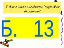 """8. Яке з чисел називають """"чортовою дюжиною?"""
