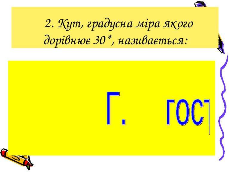 2. Кут, градусна міра якого дорівнює 30*, називається: