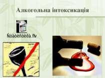 Алкогольна інтоксикація