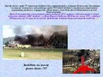 Третій літак ( рейс 77 American Airlines) був спрямований у будівлю Пентагону...