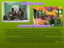 У світі, однак, «Хамас» більш відома своїм бойовим крилом. З початку інтифади...