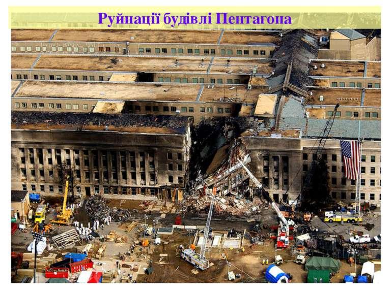 Руйнації будівлі Пентагона