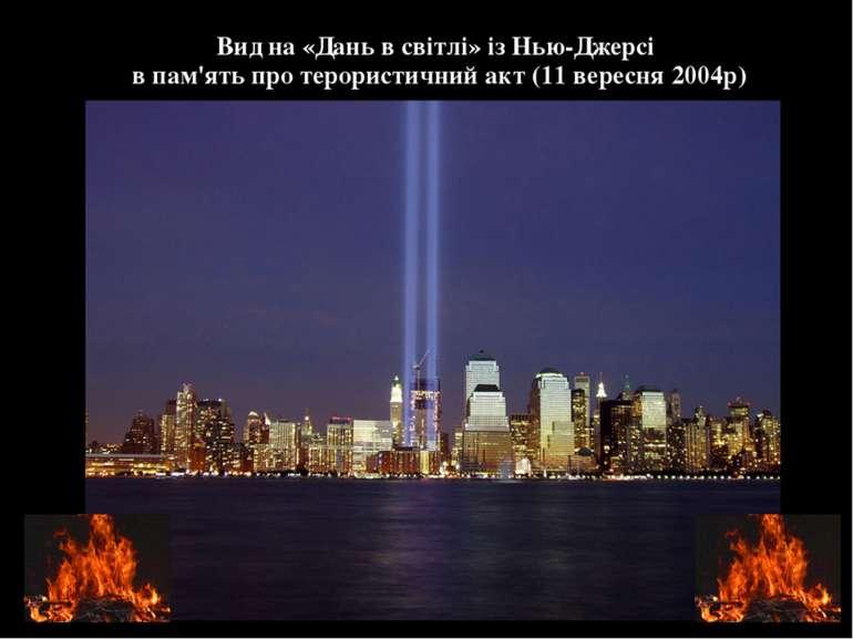 Вид на «Дань в світлі» із Нью-Джерсі в пам'ять про терористичний акт (11 вере...