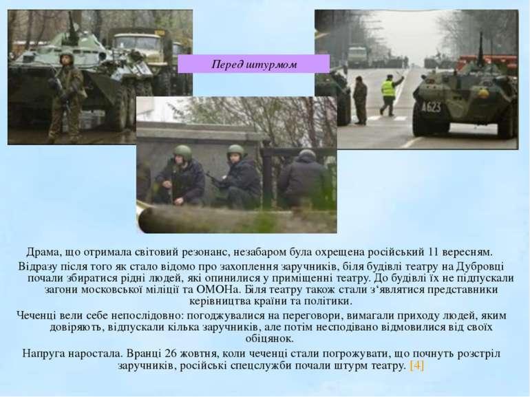Драма, що отримала світовий резонанс, незабаром була охрещена російський 11 в...