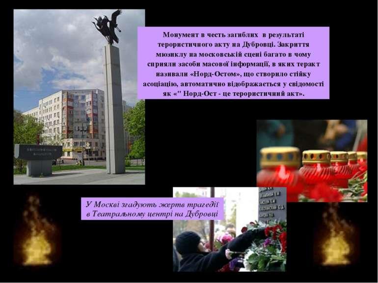У Москві згадують жертв трагедії в Театральному центрі на Дубровці Монумент в...
