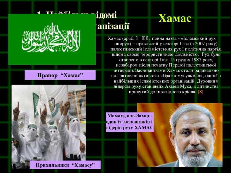 1. Найбільш відомі терористичні організації Хамас (араб. حماس, повна назва - ...