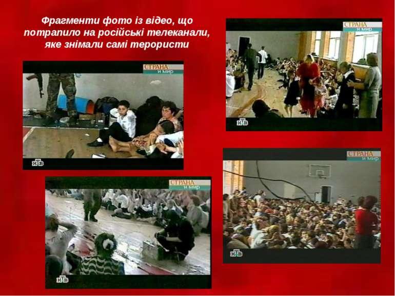 Фрагменти фото із відео, що потрапило на російські телеканали, яке знімали са...