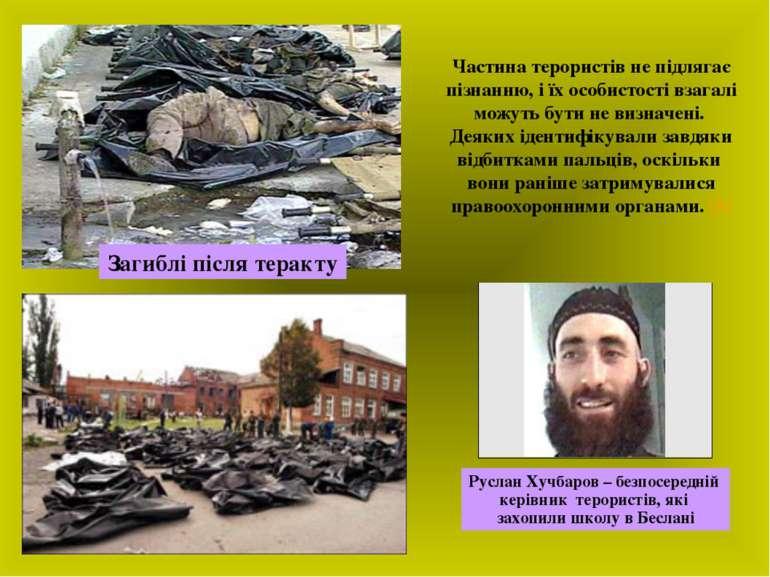 Частина терористів не підлягає пізнанню, і їх особистості взагалі можуть бути...
