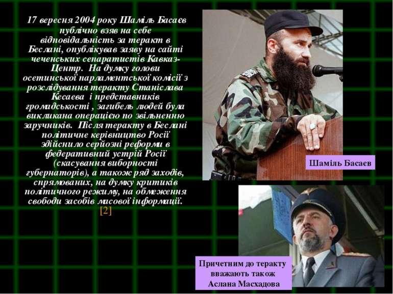 17 вересня 2004 року Шаміль Басаєв публічно взяв на себе відповідальність за ...