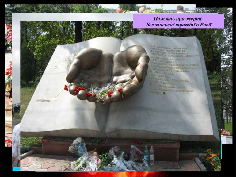 Пам'ять про жертв Бесланської трагедії В паркові, який оточує будівлю школи і...
