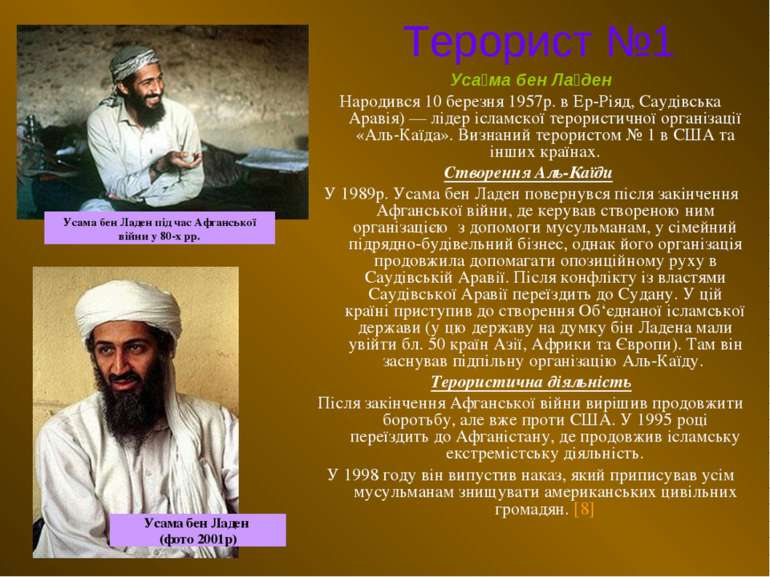 Терорист №1 Уса ма бен Ла ден Народився 10 березня 1957р. в Ер-Ріяд, Саудівсь...