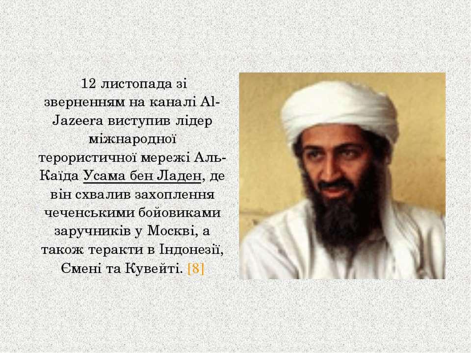 12 листопада зі зверненням на каналі Al-Jazeera виступив лідер міжнародної те...
