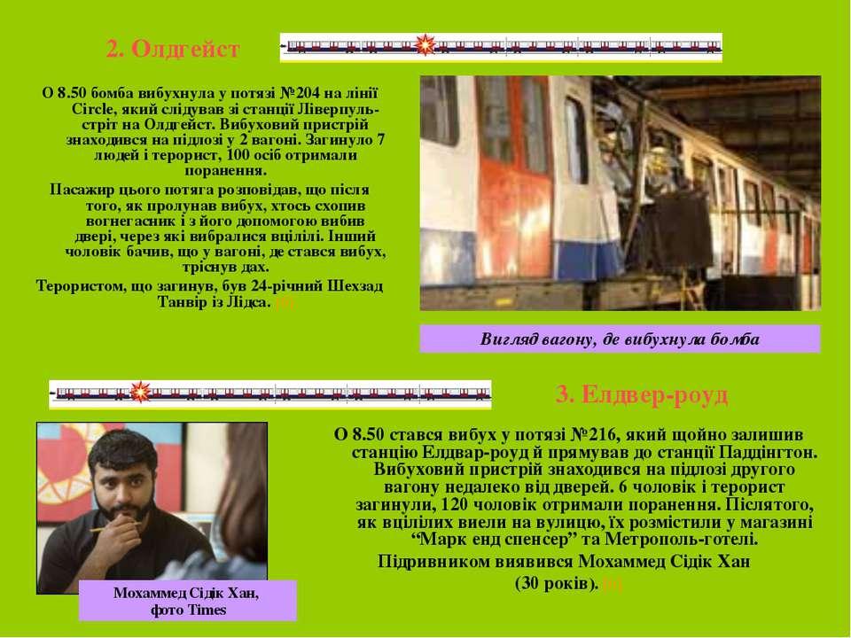 2. Олдгейст О 8.50 бомба вибухнула у потязі №204 на лінії Circle, який слідув...