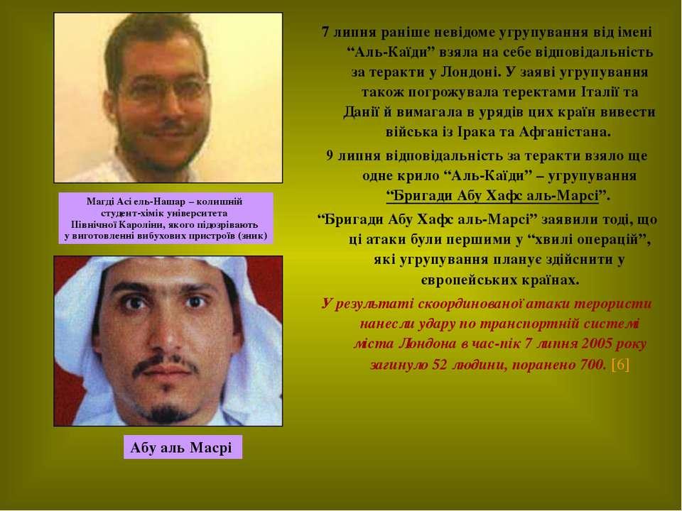 """7 липня раніше невідоме угрупування від імені """"Аль-Каїди"""" взяла на себе відпо..."""