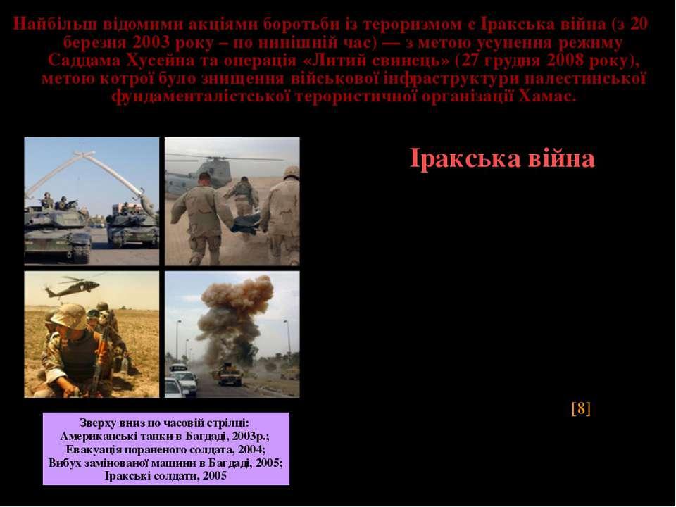 Найбільш відомими акціями боротьби із тероризмом є Іракська війна (з 20 берез...
