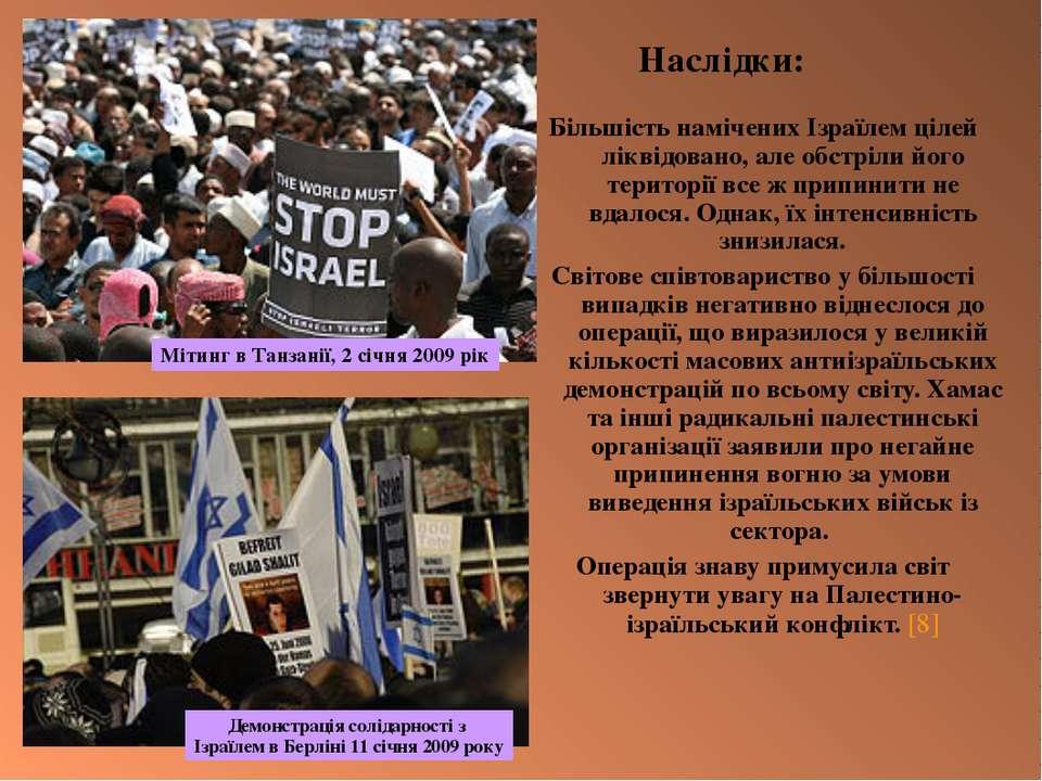 Наслідки: Більшість намічених Ізраїлем цілей ліквідовано, але обстріли його т...